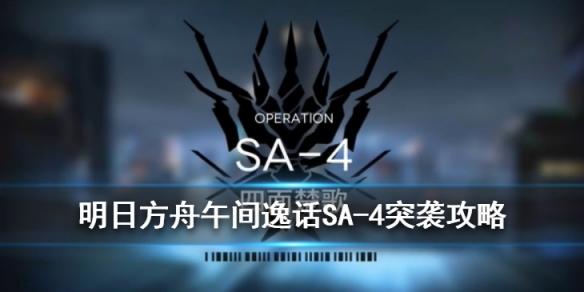 《明日方舟》SA-4突袭低配攻略