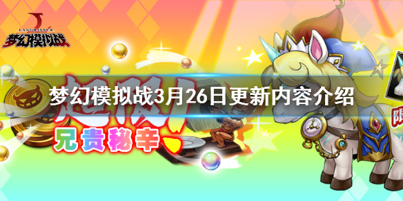 梦幻模拟战3月26日更新内容介绍 勇者别嚣张独角兽幻彩秘兽