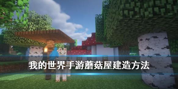 《我的世界手游》蘑菇小屋建造方法