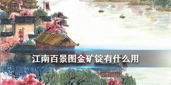 《江南百景图》金矿锭作用介绍