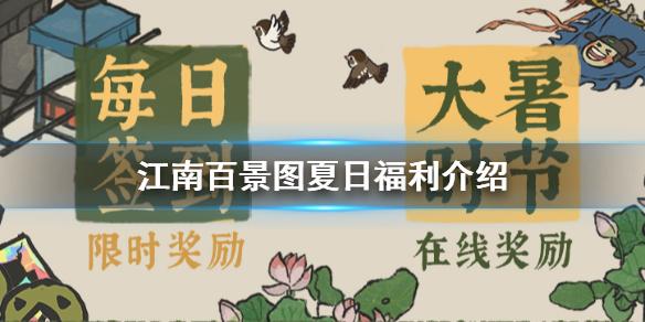 《江南百景图》夏日福利一览