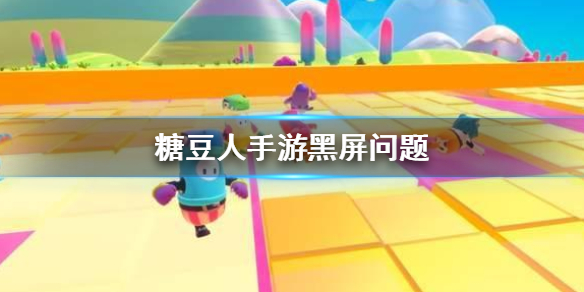 《糖豆人终极淘汰赛手游》黑屏问题解决办法