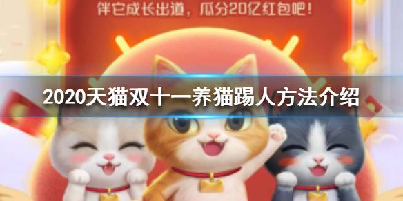 2020天猫双十一养猫踢人方法