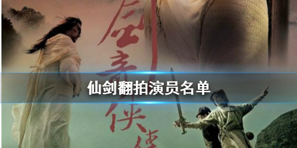 仙剑翻拍男主女主会是谁?仙剑翻拍演员名单一览