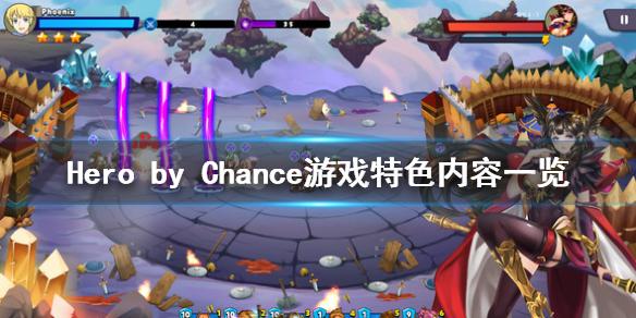 《Hero by Chance》游戏好玩吗