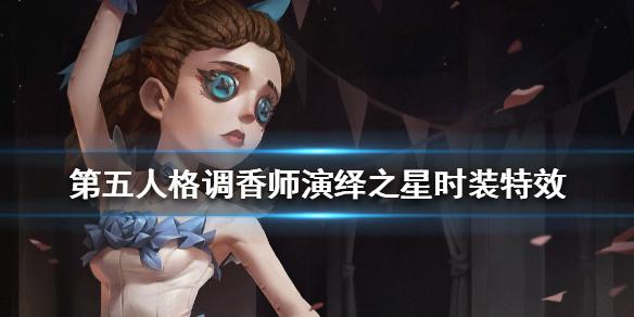 第五人格调香师演绎之星服装动画特效