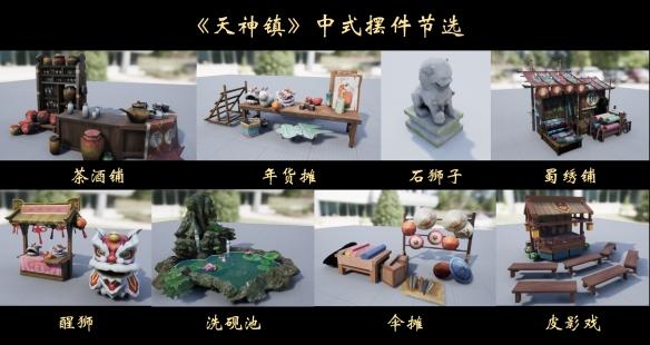 国产《天神镇》4月中下旬限量试玩!石狮子、年货摊等中国风元素满满