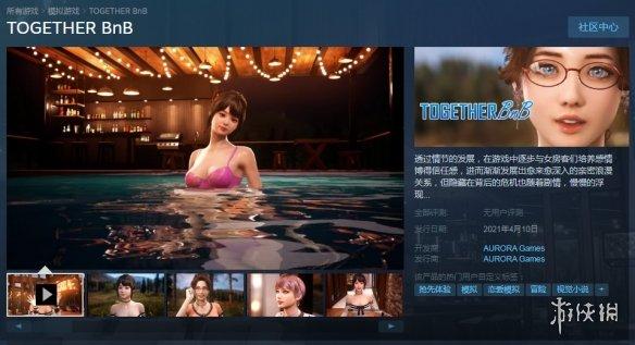 国产爱情《TOGETHER BnB》上架Steam!完全,风趣,意想不到的剧情
