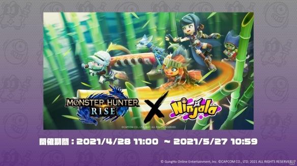 """NS收费游戏《Ninjala》将联动《怪物猎人:突起》!艾路猫的""""口香糖空蝉""""上线"""