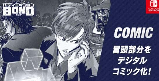 冒险探案游戏《同伴使命BOND》漫画公然 村田雄介担负人设