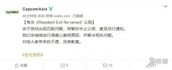 《生化危急Re:Verse》临时中断公测:正在查询拜访婚配题目缘由