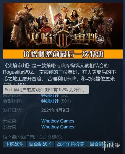 Steam出格好评《火焰审讯》正式版跌价前最初的特惠 48元非史低