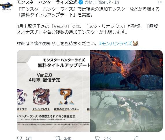 霸主火龙、霞龙群龙乱舞!《怪物猎人:突起》4月末收费更新颁布发表