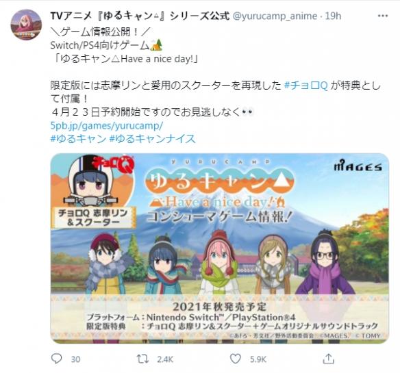 《摇摆露营△:Have a nice day!》将于今秋推出PS4/NS版本