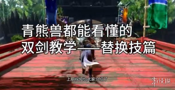 欢愉腾飞!《怪猎:突起》青熊兽都能看懂的双剑讲授—替代技篇