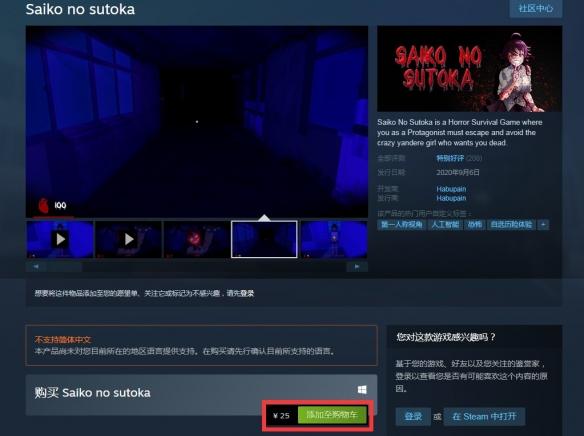 保存可骇游戏《逃离病娇》重登Steam 撑持官方繁体中文