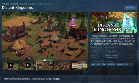 都会战略制作游戏《悠远的王国》估计5月5日登岸Steam