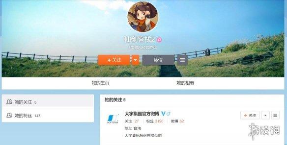 《仙剑客栈2》要来了?仙剑客栈2微博账号已经注册!