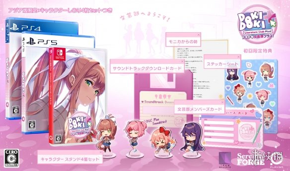 《心跳文学部Plus》亚洲主机版今日发售 追加全新内容