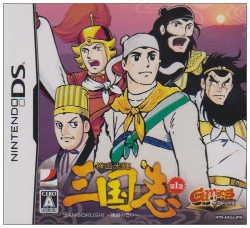 日本表选出门给三国看的漫画孩子竟是《漫画值得旅游图片榜首图片
