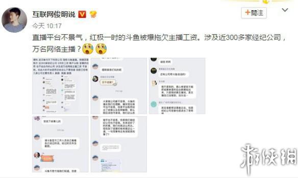 斗鱼TV被曝拖欠万名主播工资 官方回应:纯属误会!