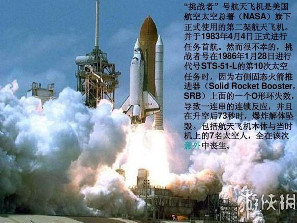 探索宇宙的代价!盘点航天史上最严重的十大航天灾难