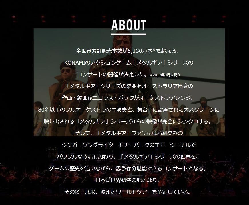 科乐美预热《合金装备》音乐会 系列全球销量破5130W