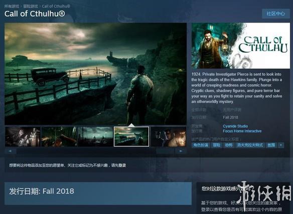 《克苏鲁的呼唤》发售日期提前至今年秋季 日期未定