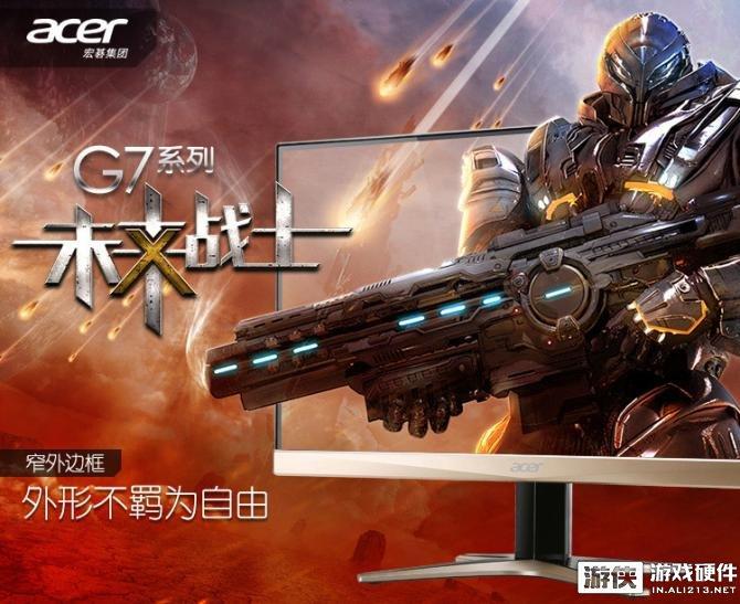 未来战士 宏碁G237HL护眼显示器京东售799元