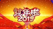 鑫谷全体同仁祝大家新年快乐