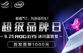 拥有颜值的性能怪兽,ROG幻15冰川蓝0点首发优惠千元开售