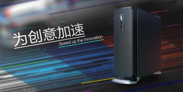 七彩虹全新设计师电脑ProMaster H1为创意加速