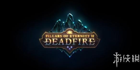 众筹RPG游戏《永恒之柱2:死火》最新预览视频放出