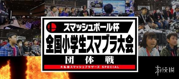 真要逆天!日本举办《任天堂明星大乱斗:特别版》小学生比赛,谁还敢说小学生坑?