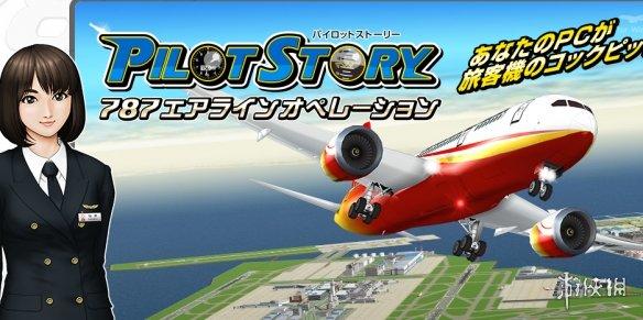 客机驾驶模拟最新作《机长物语787》19年登陆PC!