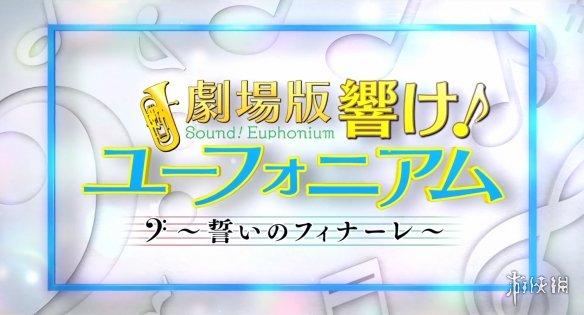 剧场版《吹响!上低音号~誓言的终章~》预告发布!