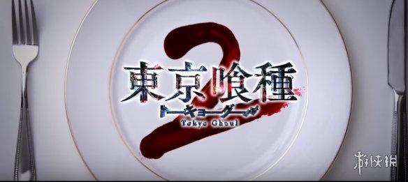 真人电影《东京喰种2》新情报公开 将于7月中旬上映
