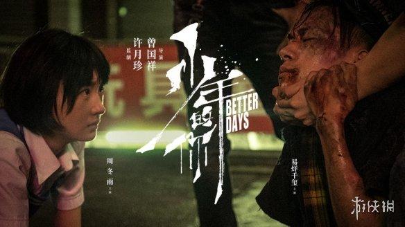 電影《少年的你》百度云網盤〖完整5.35G/1080p/Mp4中字
