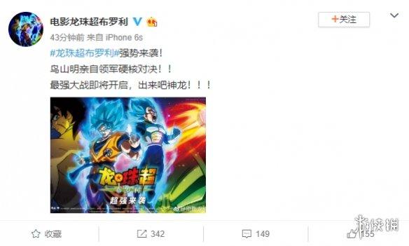 动画电影《龙珠超布罗利》国内上映确认 官方公布宣传海报