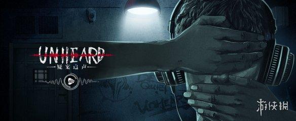 《疑案追声》受到玩家好评 国产游戏一次惊艳的尝试