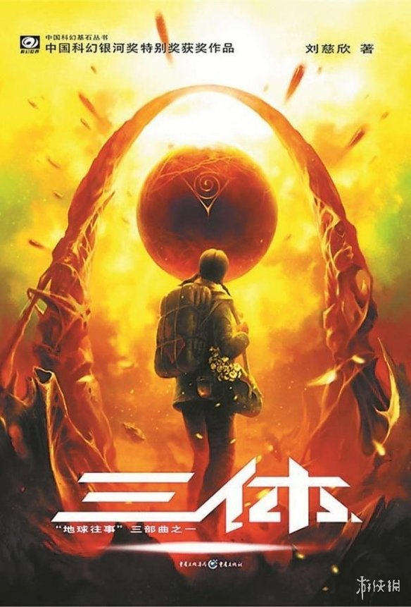 电视剧备案公示中出现《三体》今年9月开拍,集数24集