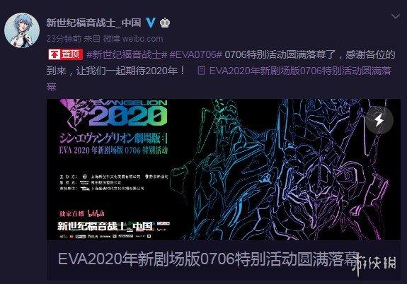 EVA新剧场版官方译名为EVA:终  还放出两张视觉图