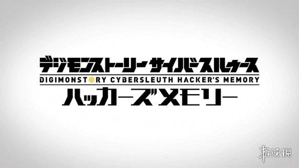 《數碼寶貝故事:賽博偵探》Switch今日發售戰斗篇預告賞