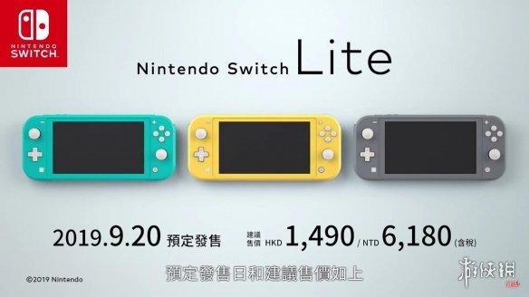 新型SwitchLite掌机港版/台版将同期上市售价比原版NS便宜近一半!