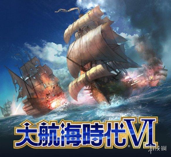 5年的等待!光荣特库摩正式公布全新手游《大航海时代6》