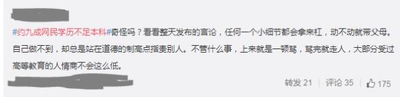 CNNIC报告指出约九成网民学历在本科以下 而中国网民规模已高达8.54亿 - 第6张  | 鹿鸣天涯