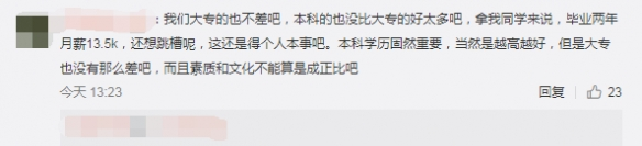 CNNIC报告指出约九成网民学历在本科以下 而中国网民规模已高达8.54亿 - 第8张  | 鹿鸣天涯