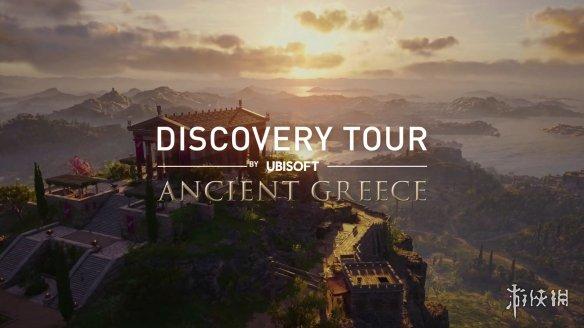 教育游戏《发现之旅:古希腊》发售,探索29个地区、300个地点!