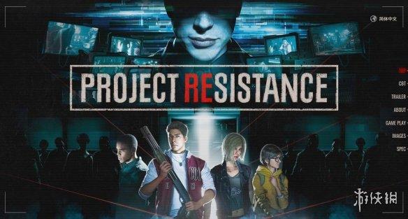 生化新作ProjectResistance不同视角新演示并不恐怖还挺欢乐!