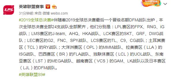 英雄联盟S9全球总决赛24支战队最终名单确定